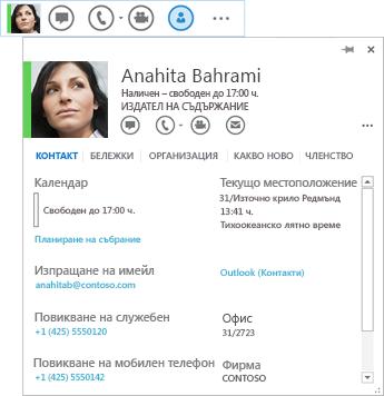 Екранна снимка на записа на контакта с избрана икона на визитка и съответната показана визитка