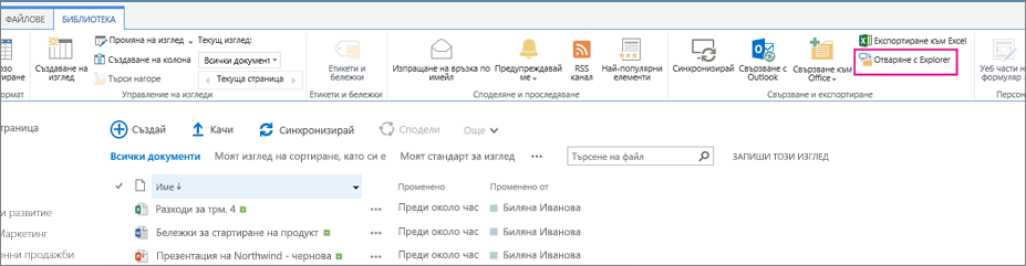 """Отворен в Explorer опция в раздела """"Библиотека"""""""