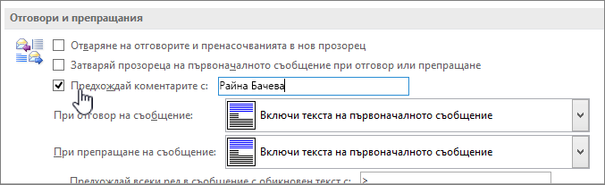 Настройката на опции за вградени коментари