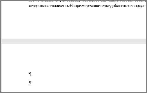 Празни абзаци в горния край на страницата на Word