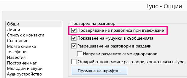 """""""Екранна снимка на прозореца с общи опции на Lync с отметнато квадратче за проверка на правописа"""""""