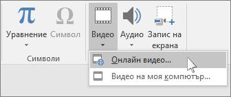 Бутонът на лентата за вмъкване на онлайн видео в PowerPoint