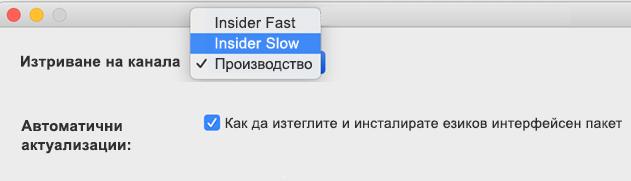 """Изображение на Mac Microsoft """"автоактуализация – > на предпочитанията"""", която показва опциите за Insider Slow и Insider Fast."""