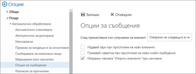 """Екранна снимка показва диалоговия прозорец """"Опции за съобщения"""", където е избрано квадратчето """"Изпразни"""" папката """"Изтрити елементи"""" при излизане."""