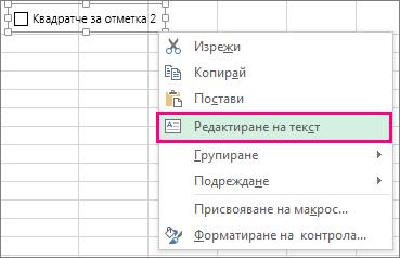 редактиране на текст за контрола на формуляр