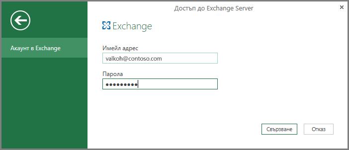Идентификационни данни за Exchange