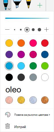 Цветове и ефекти на ръкопис за рисуване с ръкопис в Office на Windows Mobile