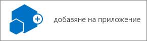 """Добавяне на иконата на приложението в диалоговия прозорец """"съдържание на сайта""""."""