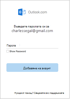 """диалогов прозорец """"парола""""."""