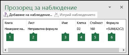 """Прозорецът """"Наблюдение"""" позволява лесно да следите формули, използвани в работен лист"""
