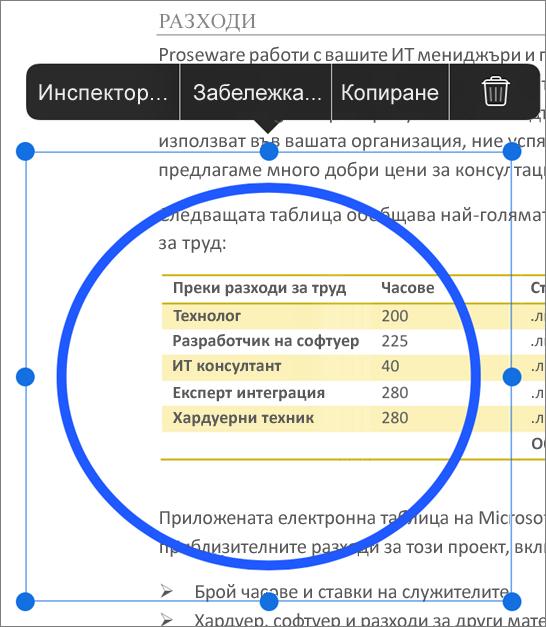 Редактиране на PDF коректура