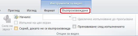 Възпроизвеждане на раздел в лентата на PowerPoint има опции за избор как да се пусне видео.