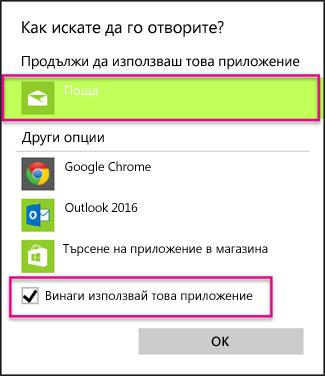Изберете приложението за имейл, което искате да използвате