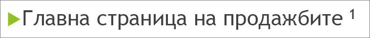 Бележка под линия за горен индекс в основния текст на слайд