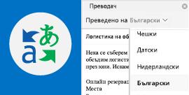 Четене на имейл на Outlook на предпочитания от вас език