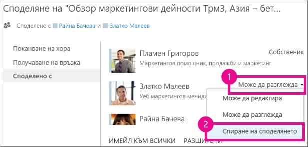 """Командата """"Спри споделянето"""" в прозореца """"Споделяне"""" в OneDrive за бизнеса"""