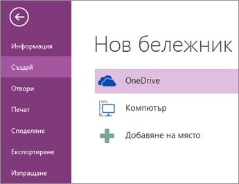 Процесът на създаване на нов бележник в OneNote