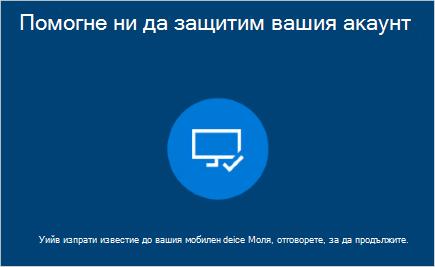 """Екранна снимка, която показва екрана за уведомяване """"Въведете паролата си""""."""