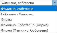 Опции за Outlook за хора, показващ Класирай като поръчка списък с опции.