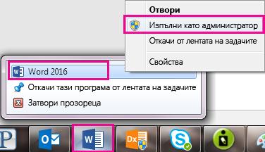 Щракнете с десния бутон на иконата на Word и след това щракнете с десния бутон Word отново, за да стартирате програмата като администратор.