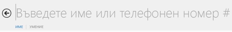 Екранна снимка на текстовото поле за търсене на Lync