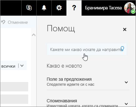 """Екранна снимка на екрана """"Помощ"""" в Outlook в уеб, показващ полето """"Кажи ми""""."""