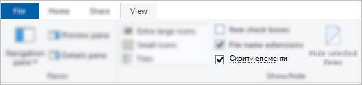 Квадратчето за отметка Покажи скритите елементи в файловия мениджър