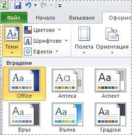 """Галерията """"Теми"""" в Excel 2010"""