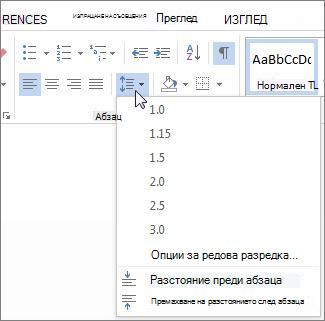 Екран за разредка на редове и абзаци