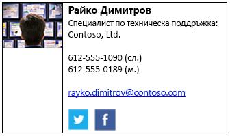 Потребителски подпис блок с картина и социални мрежи икони