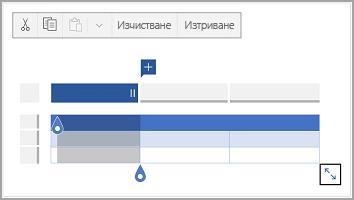 Лента с команди за Android