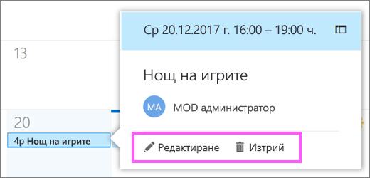 Екранна снимка, показваща бутоните за редактиране и изтриване
