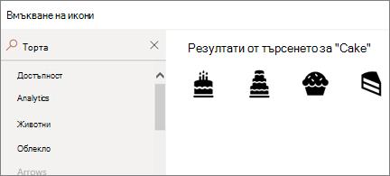 """Страница за вмъкване на икони с """"торта"""" в полето за търсене и показва 4 различни икони на торти"""