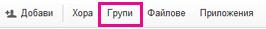 Екранна снимка на навигацията на Yammer с осветена връзка ''Групи''