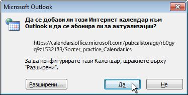 Диалогов прозорец с всички интернет календари, които да се добавят към Outlook