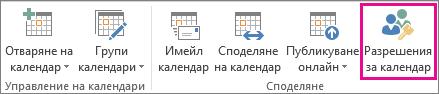 """Бутон """"Разрешения за календар"""" в раздела """"Начало"""" на Outlook 2013"""