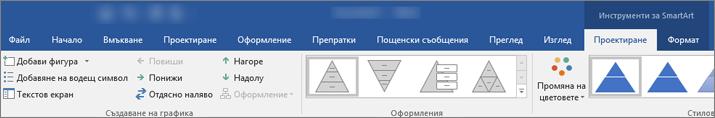 Разделите инструменти за SmartArt, проектиране и форматиране