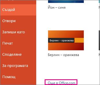 Още в Office.com