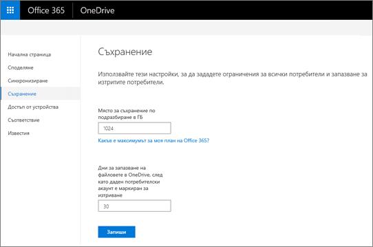 В раздела за съхранение на центъра за администриране на OneDrive