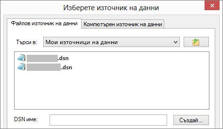 """Диалогов прозорец """"Избор на източник на данни"""""""