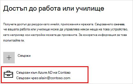 Достъп до работен или учебен екран със свързан акаунт за contoso