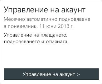 """Можете да видите датата, на която автоматично се подновява абонаментът, в секцията """"Управление на акаунт""""."""