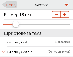 Избиране на размер на шрифта