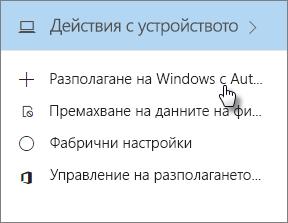 """На картата """"Действия с устройството"""" изберете """"Разполагане на Windows с Autopilot""""."""