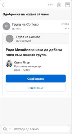 """Имейл съобщение с бутони """"одобрение"""" и """"отклони"""""""