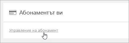 Екранна снимка на връзка за управление на абонамент