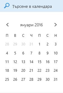 Поле за търсене в календара