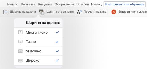 Показване на опциите за ширина на колона за инструментите за обучение