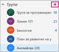 Левият навигационен екран на Outlook в уеб с осветен бутон за създаване