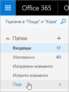 """Екранна снимка на курсорът застане над бутона """"още"""" в навигационния екран в Outlook в уеб."""